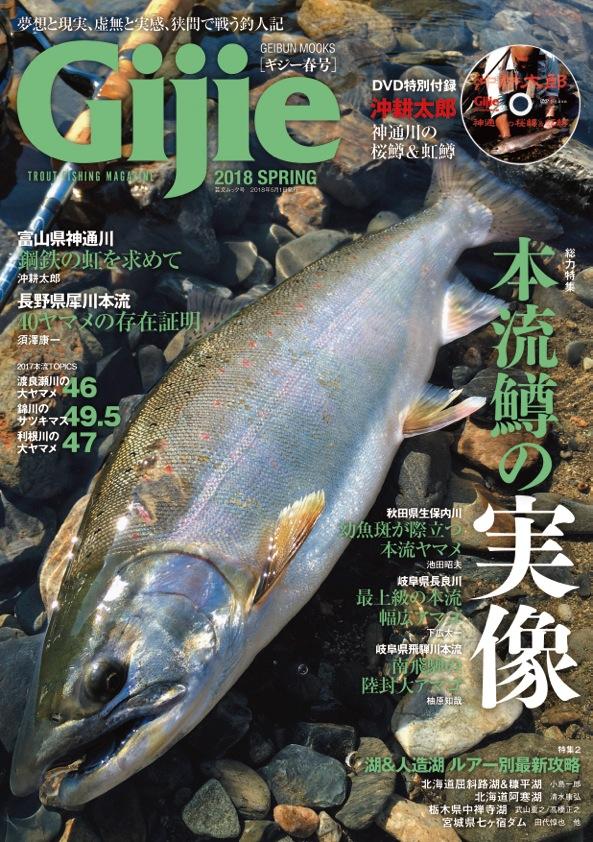 トラウトフィッシングマガジン Gijie最新号表紙